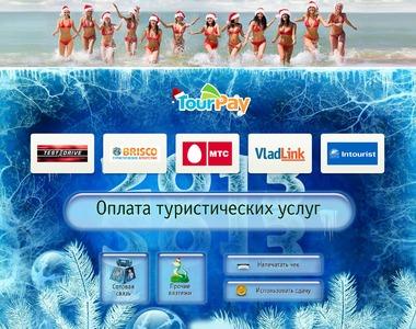 """Дизайн интерфейса """"TourPay"""""""